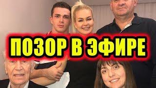 Дом 2 новости 23 октября 2017 (23.10.2017) Раньше эфира
