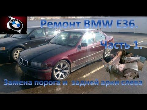 Ремонт BMW E36. Часть 1. Замена порога и задней арки слева.