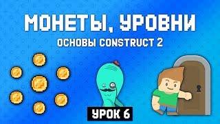 Монетки и второй уровень 💎 Урок 6 🚀 Основы Construct 2