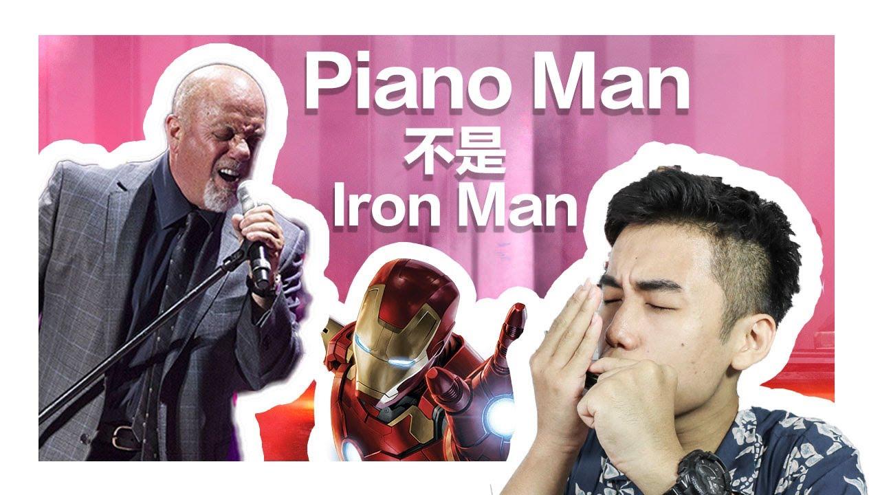 充滿故事的《Piano Man》帶你走入70年代酒吧 【學昇與你聊音樂】 - YouTube