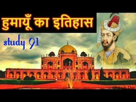 33. #Mughal Emperor Humayun #medieval history #मध्यकालीन इतिहास #upsc class #study91 #Nitin sir #nce