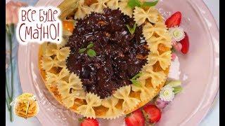 7 место: Шоколадно-макаронный пирог с бантиками — Все буде смачно. Сезон 5. Выпуск 15 от 21.10.17