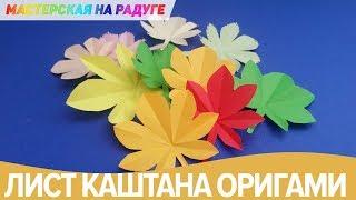 лист каштана из бумаги. Оригами для детей
