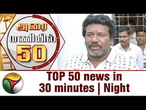 Top 50 News in 30 Minutes | Night | 09/10/2017 | Puthiya Thalaimurai TV