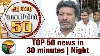 TOP 50 news in 30 minutes | Night 09-10-2017 Puthiya Thalaimurai TV News