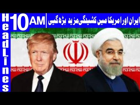 Iran And America Comes Face To Face Again  - Headlines 10 AM - 11 May 2018 - Dunya News