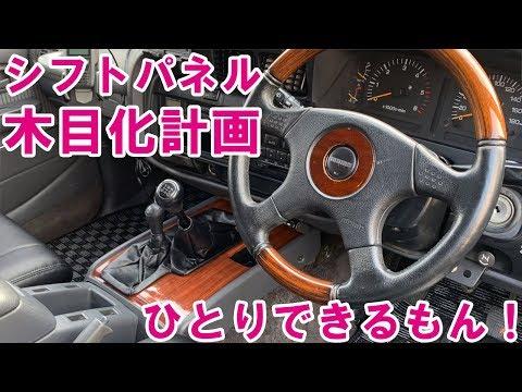 ランドクルーザー80のパネルをウッド調にカスタム! 木目カッティングシートを貼る LAND CRUISER ランクル