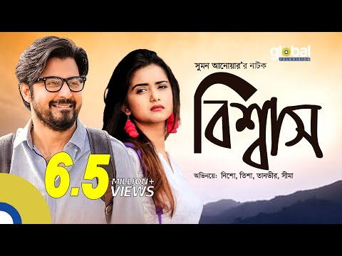 Biswas | বিশ্বাস  | Afran Nisho, Tanjin Tisha | Global Tv | New Bangla Natok