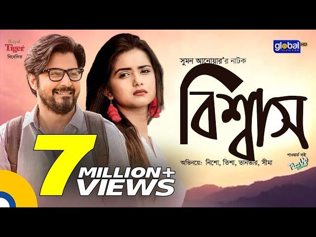 Bangla Eid New Natok - Biswas ( ??????? )   Afran Nisho   Tanjin Tisha   Global Tv