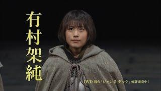有村架純主演の舞台『ジャンヌ・ダルク』DVD発売! 15世紀に数万人の兵士...