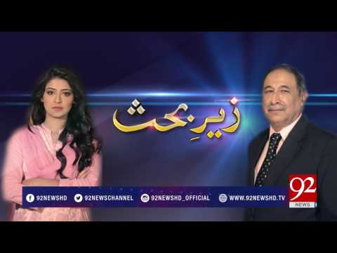 Zair E Behas  - 21 July 2017 - 92NewsHDPlus