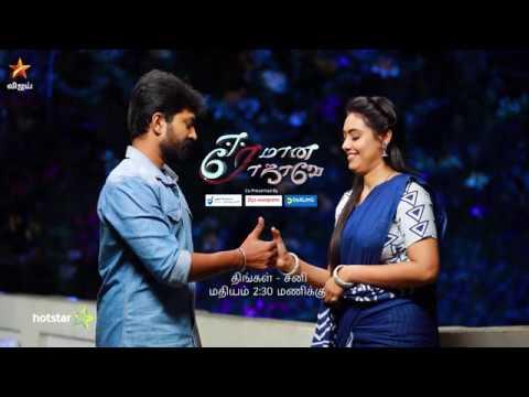 Eeramaana Rojaave    2nd to 4th January 2020 - Promo