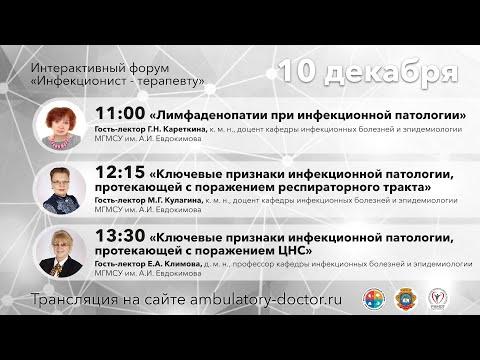 """Интерактивный форум """"Инфекционист – терапевту"""" от 10 декабря 2019 года"""