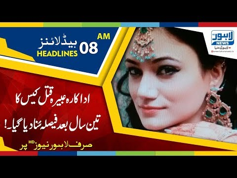 08 AM Headlines Lahore News HD - 14 March 2018