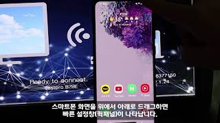 LUR8A 미러링 안드로이드 (Android)