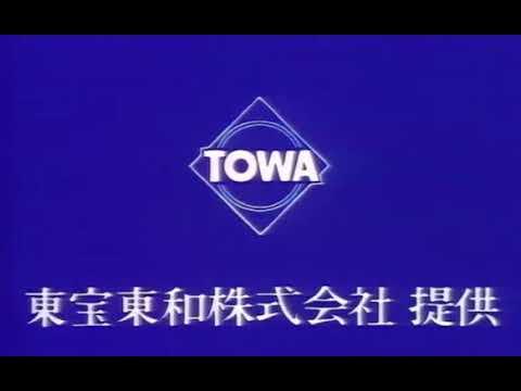 Toho-Towa Co., Ltd./Kodansha Co., Ltd. (1984)