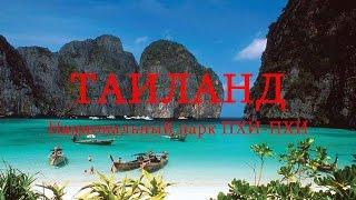Таиланд Пхукет Национальный парк ПХИ ПХИ(Таиланд Пхукет Национальный парк ПХИ ПХИ Таиланд, Часть 1 - Национальные парки Пхукета ПОДПИСЫВАЙТЕСЬ НА..., 2016-04-16T14:10:06.000Z)