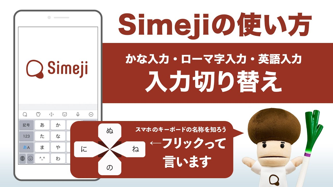 キーボードアプリ Simeji の使い方 かな入力 英語入力 の入力切り替えとスマホキーボードの名称を知ろう Youtube