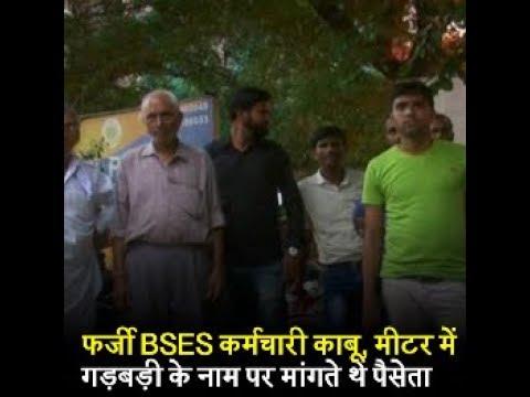 फर्जी BSES कर्मचारी काबू, मीटर में गड़बड़ी के नाम पर मांगते थे पैसे