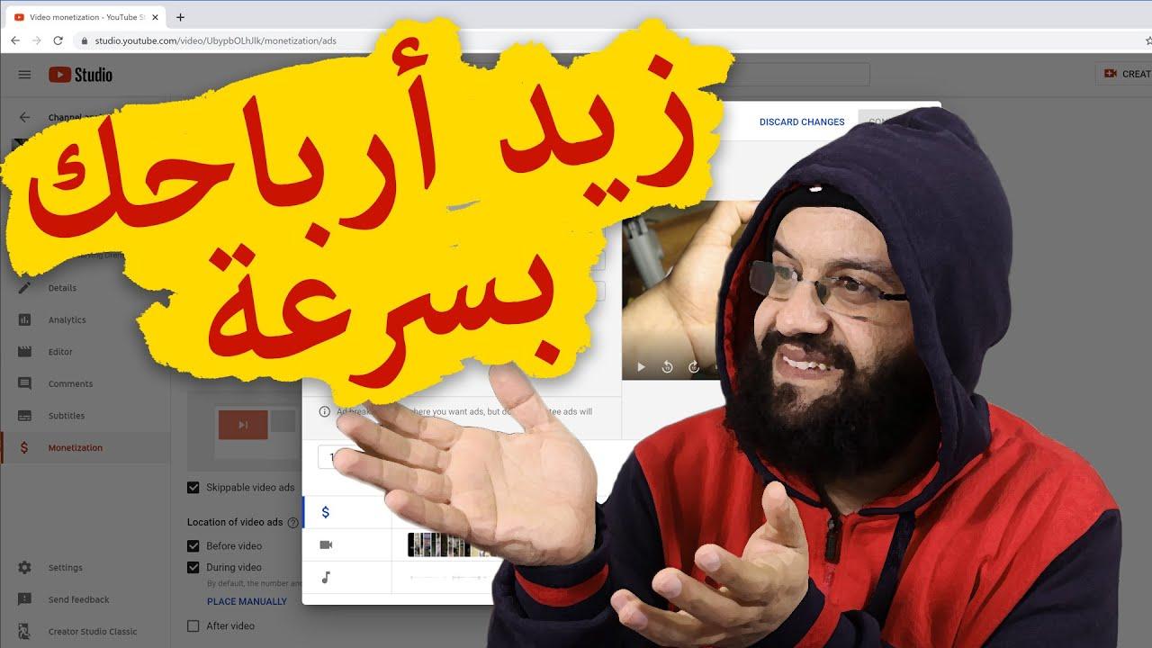 اسرع طريقة زيادة ارباح اليوتيوب و اضافة اكثر من اعلان على الفيديو في اليوتيوب
