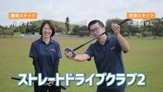 【グラウンド・ゴルフ2021新商品】ストレートドライブクラブ2を社内試打レビュー!~開発×営業クロストーク~