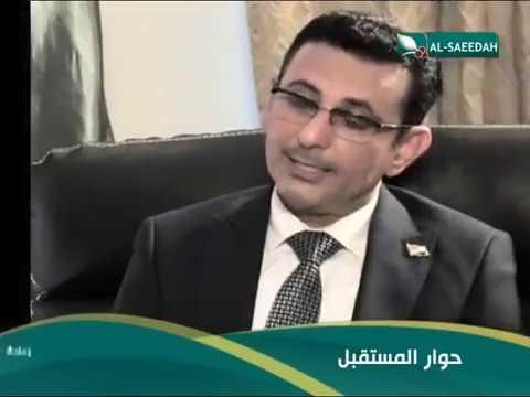 حوار المستقبل - برومو حلقة السفير اليمني في جمهورية مصر العربية