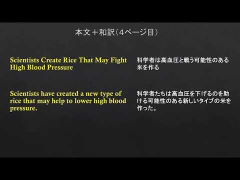 やまさんの「英語学び」 Scientists Create Rice That May Fight High Blood Pressure 2020日7月27日