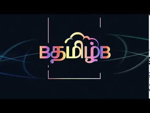Britain Tamil Broadcasting End Card