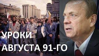 Уроки августа 91-го. Виктор Ефимов