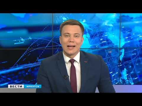 Выпуск «Вести-Иркутск» 14.05.2020 (14:30)