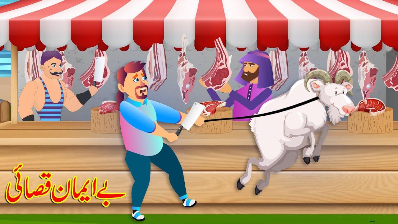 Download بے ایمان قصائی - Greedy Mutton Seller Story | Urdu Story | Moral Stories in Urdu | Urdu Kahaniya