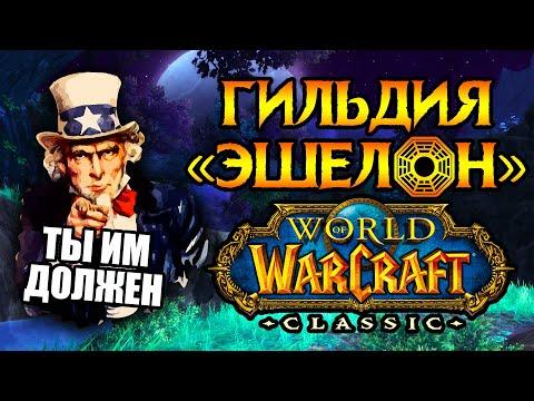 «Эшелон» самая значимая гильдия World Of Warcraft