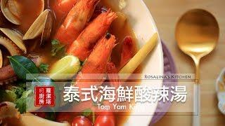 【蘿潔塔的廚房】泰式酸辣湯。備妥材料、簡單在家做,每天都會想喝的湯!