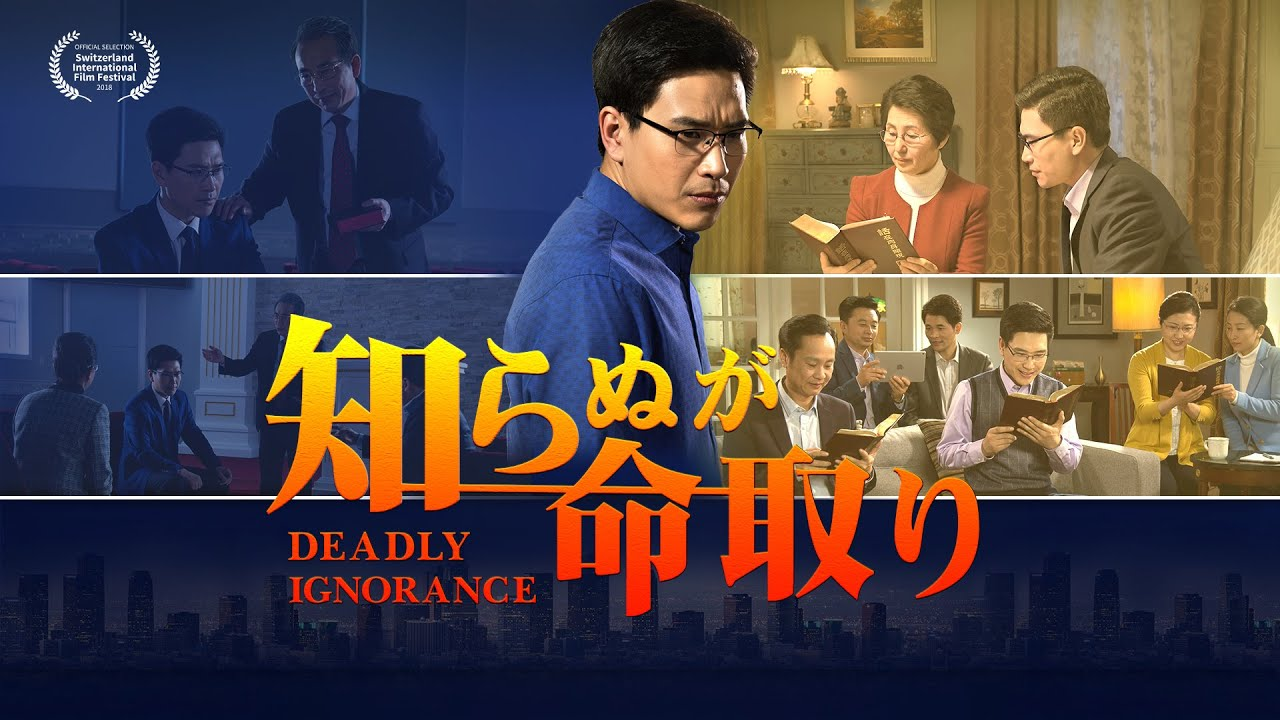 キリスト教映画「知らぬが命取り」なぜ愚かな乙女は天国へ入ることができないのか  日本語