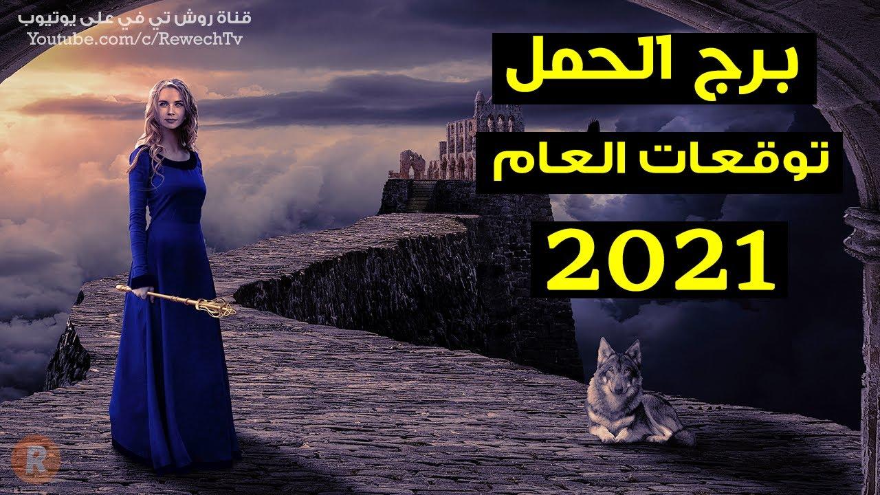 توقعات برج الحمل لعام 2021 | توقعات 2021 لمواليد برج الحمل