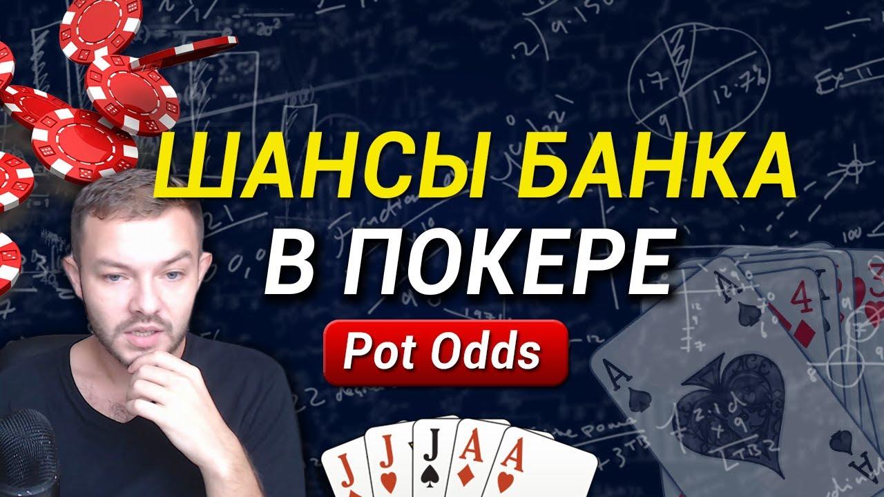 pot odds покер