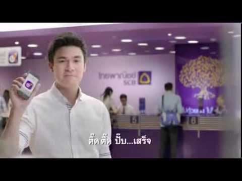 ธนาคารไทยพาณิชย์: App SCB ติ๊ด ติ๊ด