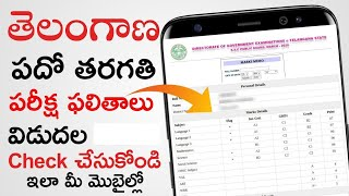 Telangana 10th Class 2021 Results Release || TS SSC Results 2021 || How to Check SSC Results Online