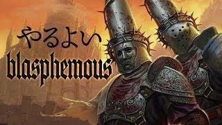 【blasphemous】01/あまりに尖りすぎている