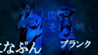 【闇合唱】未完成人間【男女8人】/ Mikansei Ningen - Nico Nico Chorus