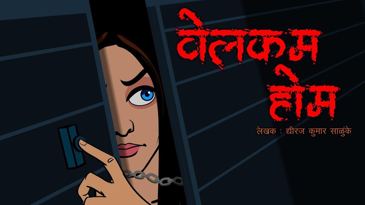 Welcome Home I  वेलकम होम  I Scary Pumpkin I Hindi Horror Stories | Hindi kahaniya | Moral Stories