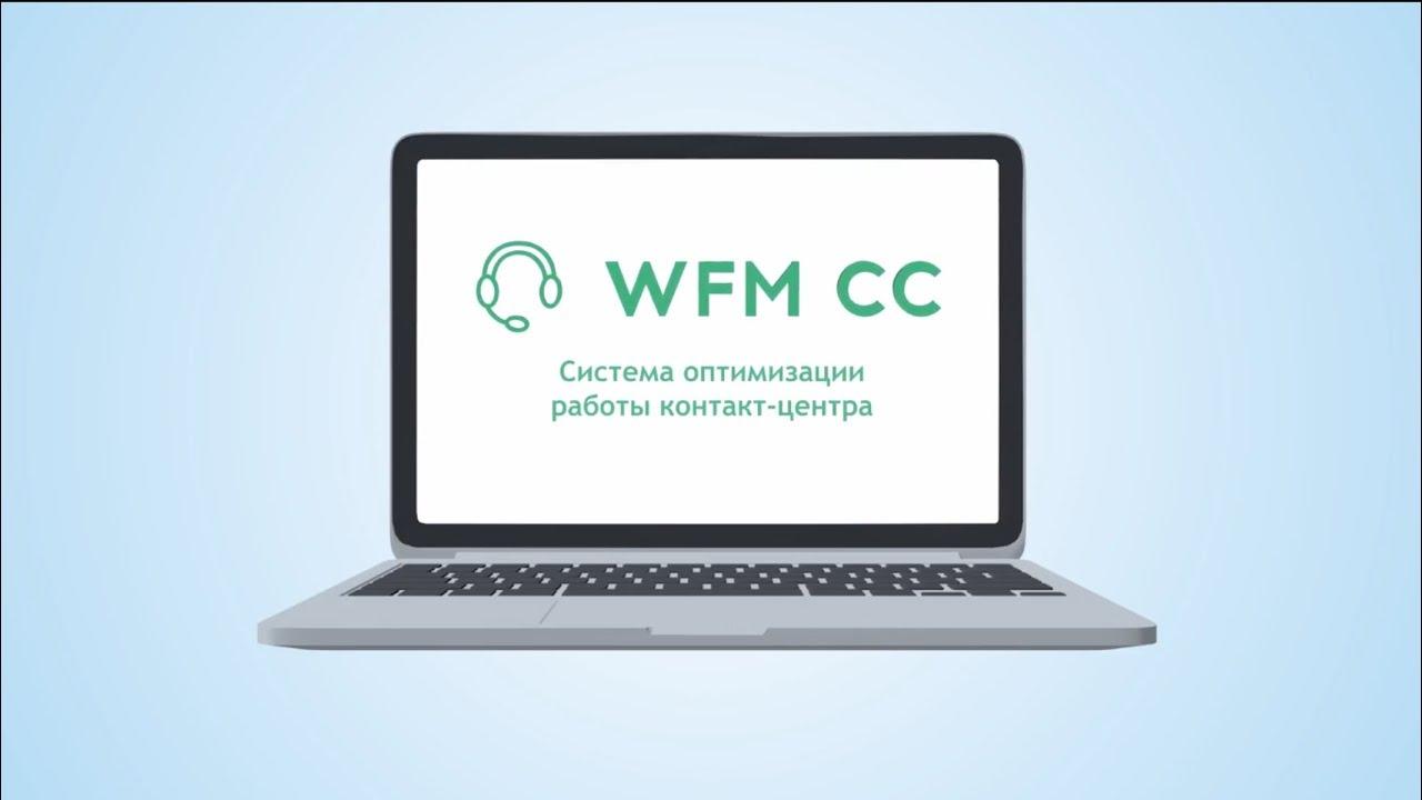 АРГУС WFM CC - система для автоматизации управления ...