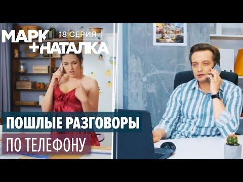 Марк + Наталка - 18 серия   Смешная комедия о семейной паре   Сериалы 2018