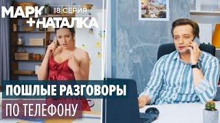Марк + Наталка - 18 серия | Смешная комедия о семейной паре | Сериалы 2018