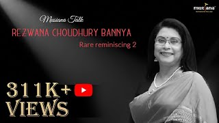 Rezwana Choudhury Bannya I Rare reminiscing 2 I Musiana Conversation
