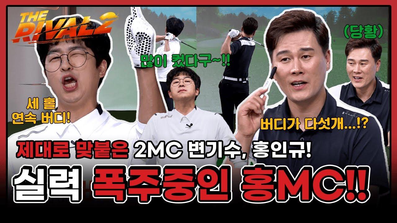 제대로 맞붙은 2MC 변기수, 홍인규! 무슨 일이죠!? 실력 폭주중인 홍MC!! [더라이벌 시즌2 16회-1]