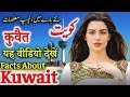 Travel To Kuwait | Full History And Documentary About Kuwait In Urdu & Hindi | کویت کی سیر