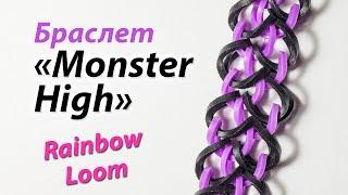 """Браслет """"Monster High"""" (Школа монстров) из Rainbow Loom Bands. Урок 134"""