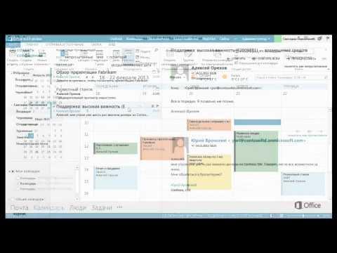 Outlook Использование помошника по планированию