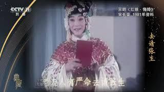 《典藏》 20201203| CCTV戏曲 - YouTube